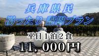 【5/5〜31限定】 兵庫県民・湯ったり謝恩プラン