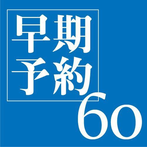 【さき楽60】◆夕朝食付◆みんなで楽しむ高原リゾートホテルステイ!夕朝食付