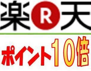 【ポイント10倍】室数限定!楽天スーパーポイント10倍プラン!!【食事無し】