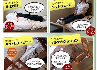 ☆限定1室☆ テンピュールリラックスルームプラン♪(禁煙)