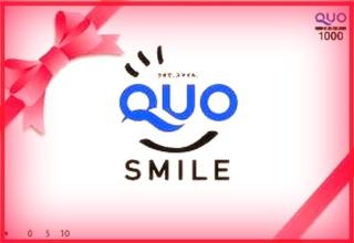 もらって嬉しいQUOカード1000円分付宿泊プラン