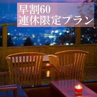 <連休限定早割60>たまの休みは特選料理と非日常を満喫★5大グルメプラン★