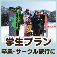 【スキー&スノボ☆学割プラン】1泊2食付8,000円〜!卒業旅行、サークル旅行などにご利用下さい♪
