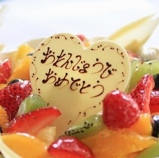 【記念日プラン】特製ケーキ付!お誕生日や記念日のお祝いに♪