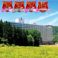 【ホテル基本料金☆1泊2食付】先のご予定にご利用下さい♪【新春フェア】ポイント10倍