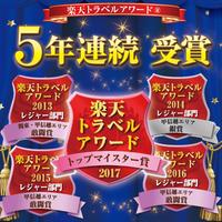【マイスター2017受賞記念☆楽天限定5大特典付】お子様1,000円〜!和洋中約60種類バイキング♪