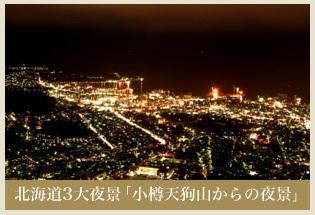 北海道3大夜景「小樽天狗山からの夜景」