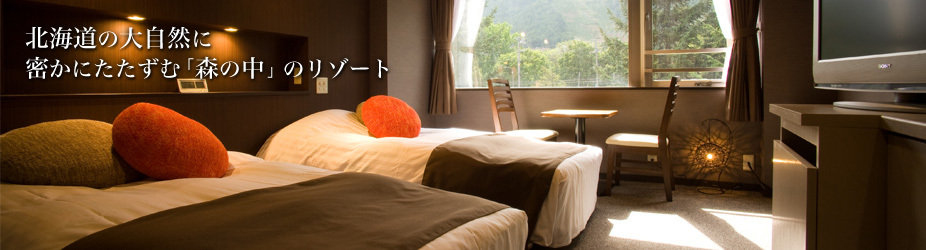 北海道の大自然に密かにたたずむ「森の中」のリゾート / 朝里クラッセホテル