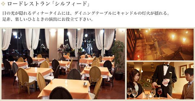 ロードレストラン「シルフィード」