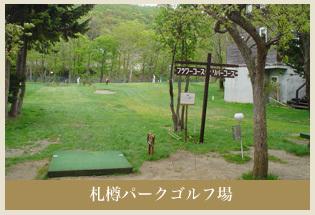 札樽パークゴルフ場