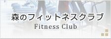 森のフィットネスクラブ