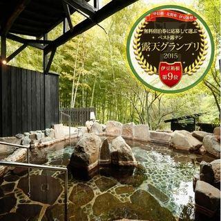 2015年楽天アワード銀賞受賞◆和風オーベルジュの料理をお箸で堪能◆湯のまち満喫◆【貸切風呂無料付】