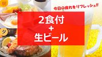 【2食付き+生ビール1杯プレゼント】大浴場・WiFi完備☆駐車場無料◎