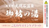 【2食付き】夜は日替わり定食!大浴場・全館WiFi完備☆駐車場無料◎