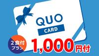 【2食付き+Quoカード1000円】ビジネス応援プラン♪大浴場・WiFi完備☆駐車場無料◎