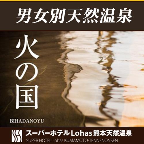 スーパーホテルLOHAS熊本天然温泉 関連画像 2枚目 楽天トラベル提供