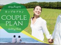 【カップル】2名1室セミダブルプラン【ベッド1台】【男女別温泉】