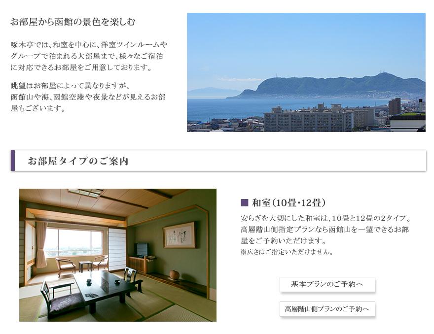 お部屋から函館の景色を楽しむ!函館山や夜景などが見えるお部屋もございます