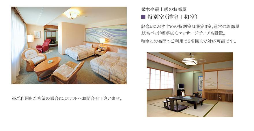 啄木亭最上級のお部屋!特別室(洋室+和室)