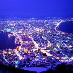 【函館山ロープウェイ券付】自然の宝石箱☆函館の夜景を満喫≪直送!市場めし≫