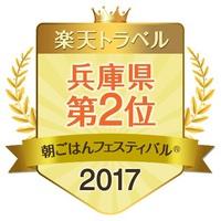 【朝ごはんフェスティバル(R)2017】ポイント10倍♪応援ありがとう朝食付きプラン<IN17時〜>