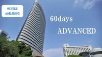 【WEB限定 60日前締切/さき楽】 60days ADVANCED 朝食付き