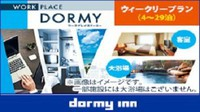 【WORK PLACE DORMY】清掃不要 ウィークリープラン(4〜29泊)≪素泊り≫