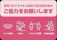 【直前割〇新型コロナウイルス対策&自動チェックイン機】限定宿泊割引素泊まりプラン