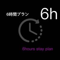 リミテッドステイ ☆ 6時間利用プラン ☆ 24時間チェックインOK!! ☆ショートステイ