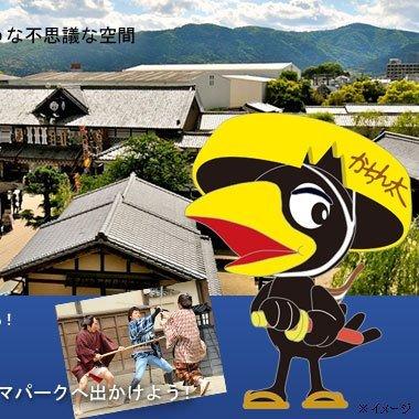 【遊ぶ!京都】ご家族みんなで「東映太秦映画村」入村券付宿泊プラン