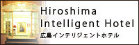 広島インテリジェントホテル