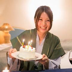 【記念日プラン】ケーキ&4大特典でお祝い『これからもずっと仲良くね』を応援します♪