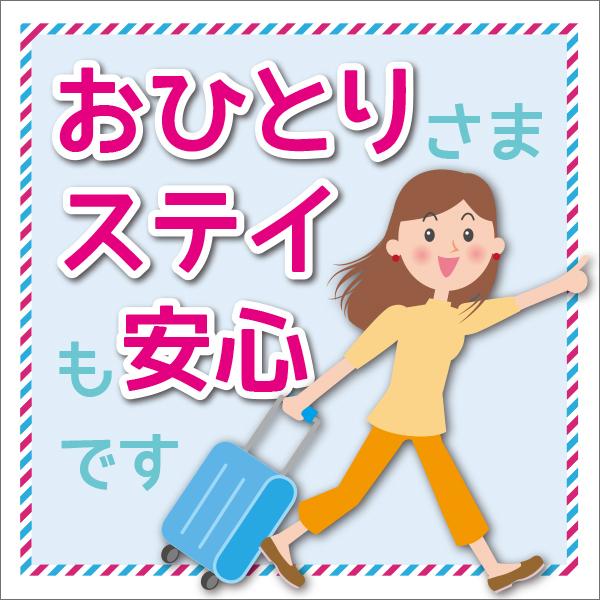 東横イン名古屋丸の内 image