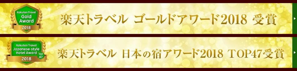 楽天トラベルアワード2017受賞
