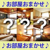 【宿泊日直前限定】直前割★お部屋はホテルにおまかせ♪1泊2食バイキング♪(S61)