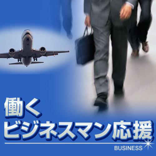 【6大特典付】☆ビジネス応援プラン☆Wi-Fi無料・駅チカ好立地!【朝食付】