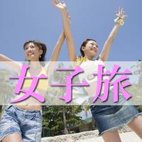 【学割プラン】華の女子旅!嬉しいスチーマー&アメニティ付き♪【朝食付】
