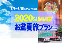 2020SUMMER お盆夏旅プラン(1,000円OFF)