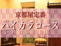 【スタンダード】京都屋定番!『ハイカラコース』 レトロ空間で、温泉ざんまい&和洋折衷料理に舌鼓