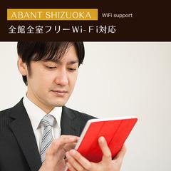 【早割21】早期予約で断然お得☆うれしい朝食付きプラン☆高速LAN&Wi-Fi対応