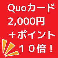 NEW!楽天限定【QUOカード2000円+ポイント10倍】禁煙デラックスシングル(朝食無料)