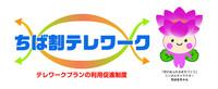 【ちば割テレワーク】☆千葉県民限定宿泊プラン★全室Wi-Fi完備☆2食付プラン