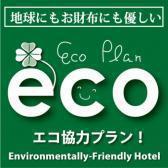 【エコ清掃】♪お得に宿泊プラン♪