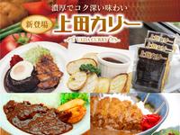 ★上田カリーお食事券付プラン☆