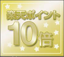 【ポイント10倍】宿泊プラン!大好評の大浴場深夜1時迄営業中!!
