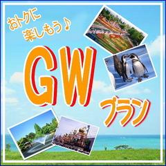 【直前割】まだ間に合うGW予約☆朝食バイキング無料!!☆【添い寝無料】
