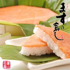 お土産つき♪ 富山名産「ますの寿司」付きプラン♪(素泊まり)【楽天限定】