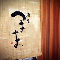 気軽に日本酒が楽しめる憩い処 酒座つままの「まる得セット」付プラン