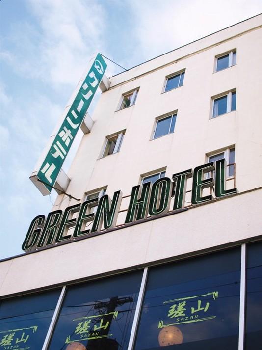 水沢グリーンホテル 関連画像 2枚目 楽天トラベル提供