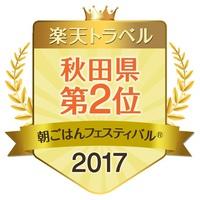 【朝ごはんフェスティバル(R)2017】【比内地鶏の極上たまごかけご飯が大人気!】1泊朝食プラン